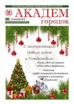 Обложка АКАДЕМ городок №175 (25 декабря 2019)
