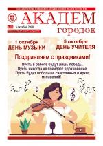 Обложка АКАДЕМ городок №178 (5 октября 2020)