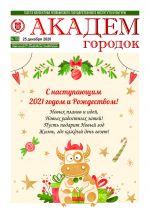 Обложка АКАДЕМ городок №179 (25 декабря 2020)