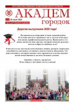 Обложка АКАДЕМ городок №177 (26 июня 2020)