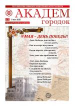 Обложка АКАДЕМ городок №176 (8 мая 2020)