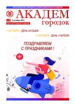 Обложка АКАДЕМ городок №182 (5 октября 2021)